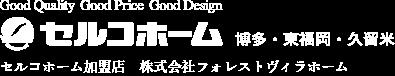 セルコホーム博多・東福岡・久留米 セルコホーム加盟店 株式会社フォレストヴィラホーム